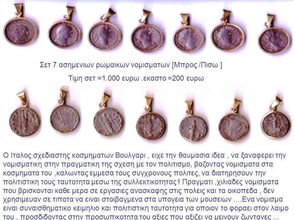 Σετ 7 ασημενιων ρωμαικων νομισματων [Μπρος /Πισω ]